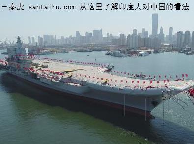 印度时报:中国首艘国产航母下水,印度网友评论:偷来的技术