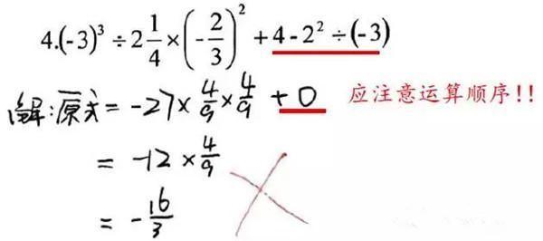 数学校长结合十大易错点计算实例分析,别让孩湖初中金牛初中图片