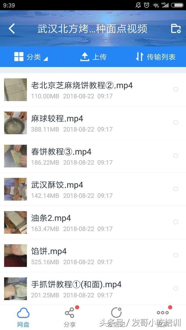 824日粉丝福利送30多种面点视频包子、馒头、花卷、油条