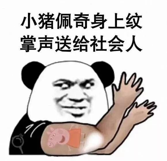 IP热点:小猪佩奇身上纹,当真就是社会人?