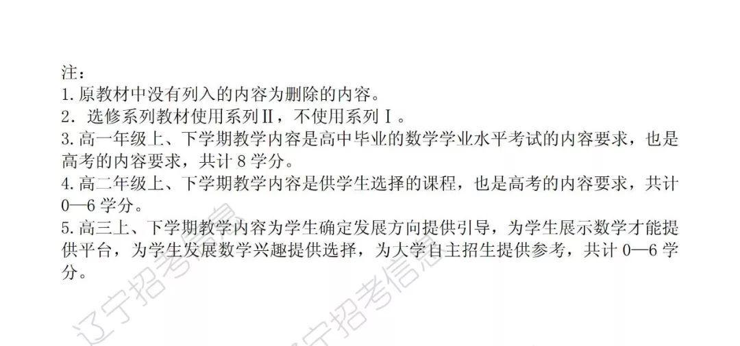事关高考改革丨《辽宁省普通高中2018级高中教师节学生图片