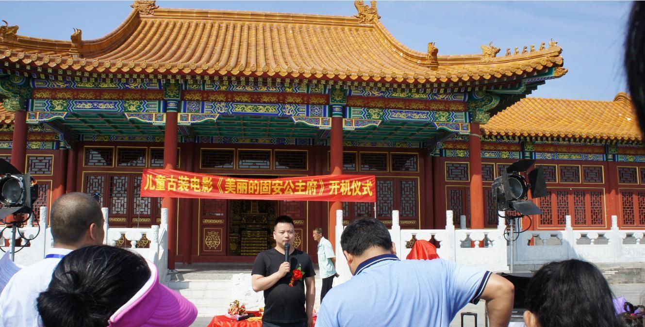 电影《美丽的固安公主府》在北京北普陀影视城举行开机仪式