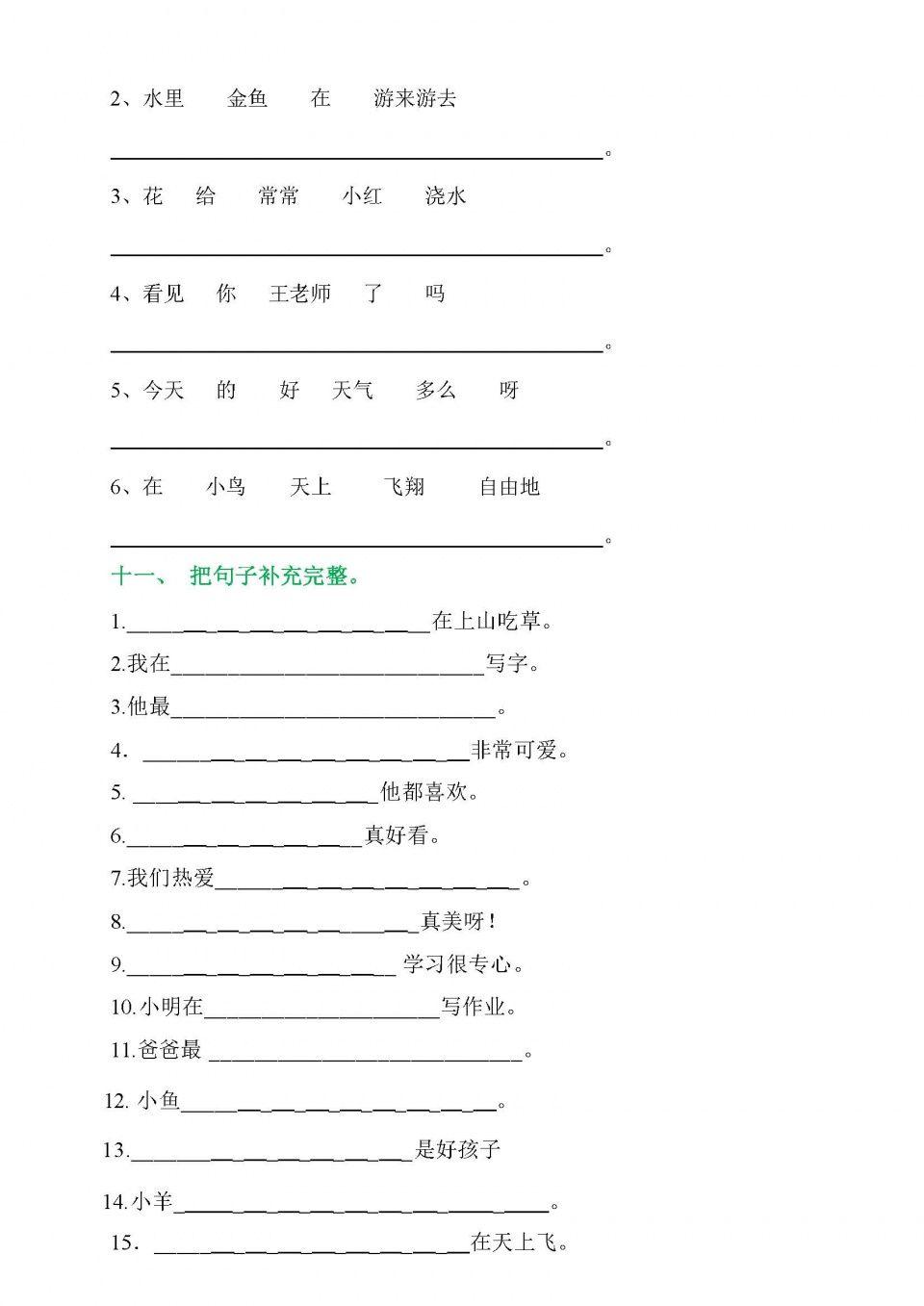 部編版小學一年級語文下冊組詞造句練習題匯總