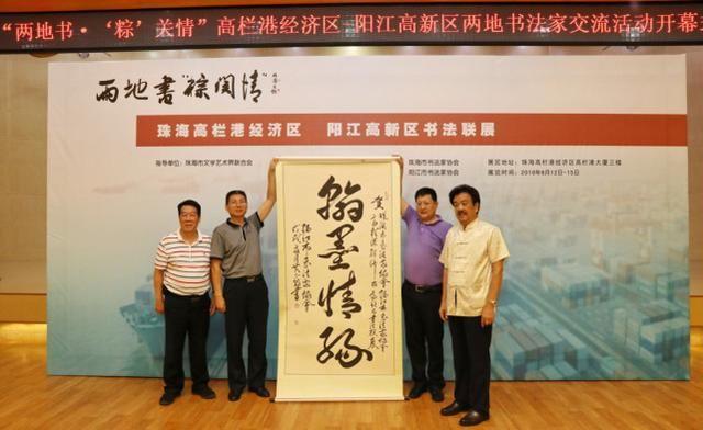 两地书 粽关情!阳江高新区和珠海高栏港区举行书法交流活动图片