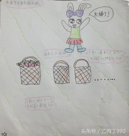 小学三年级手绘数学绘本4 您的孩子画了吗