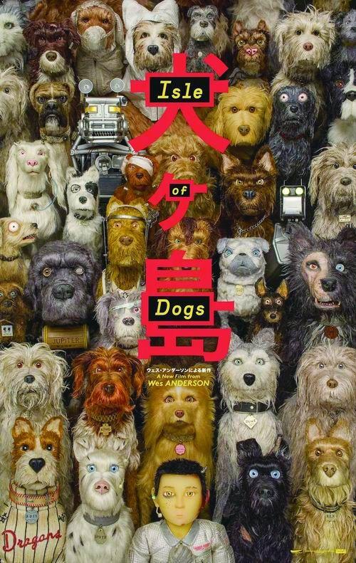 《犬之岛》海报