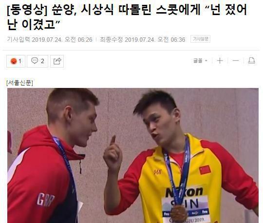 预警!国外选手拒与孙杨握手或第3次出现 韩媒:情况可能更糟
