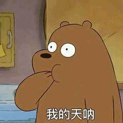 深渊|《熊熊三贱客》三只裸熊表情来自表情熊猫表情包图片