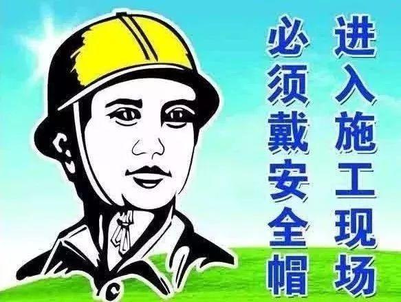 工人戴的安全帽一碰就碎,难道工人的命不值钱?