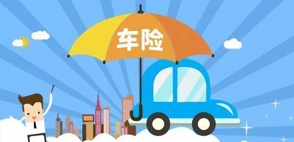 交强险和三者险有哪些区别? 人保车险常识 中国人保手机官网