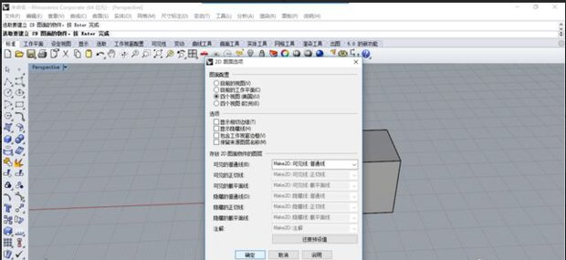 用模型将二维模型导出三维犀牛(cad图纸)产品测绘cad绘图图片
