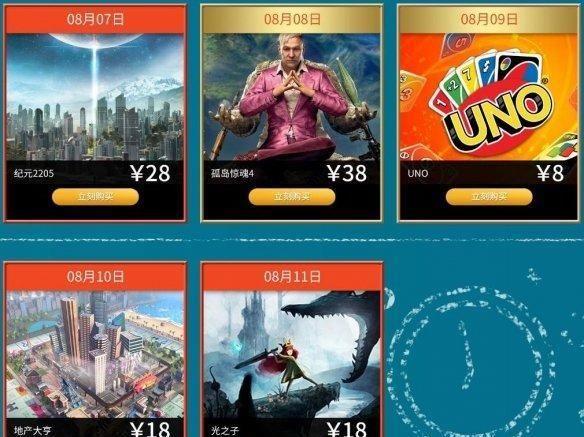 育碧Uplay商城夏促正式开启!免费领《AC兄弟会》