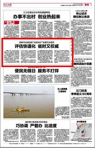 """滚动:浙报关注:温岭市法院创新""""地税询价""""助推司法便民"""
