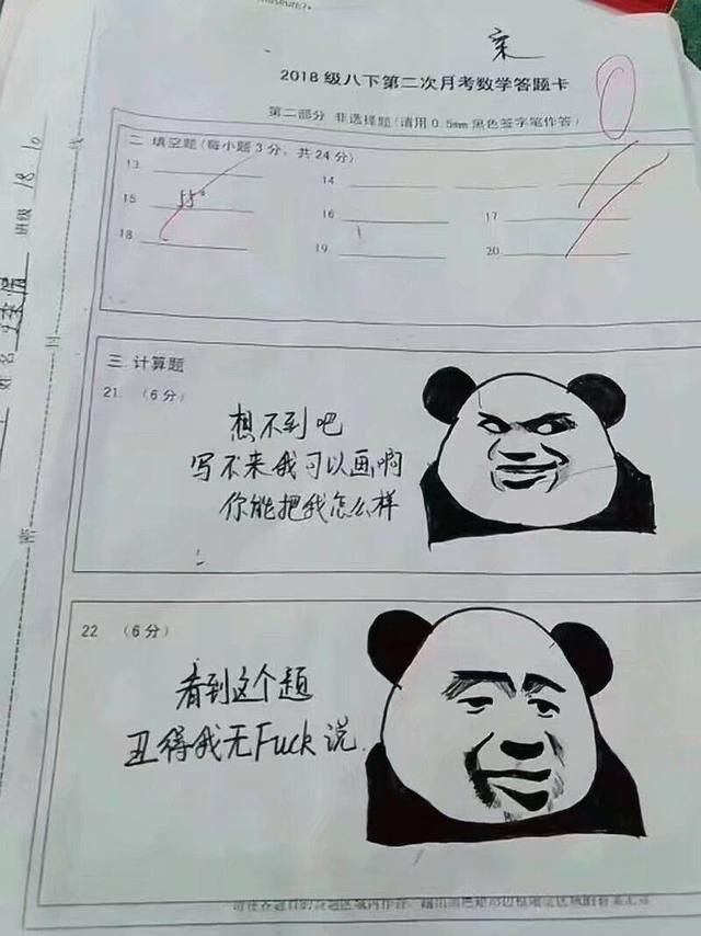 表情在我要上画熊猫头学生,试卷看后忍俊不v表情表情包了老师真的图片