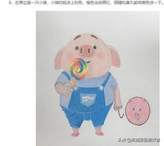 简笔画教程:猪年画一只猪小屁