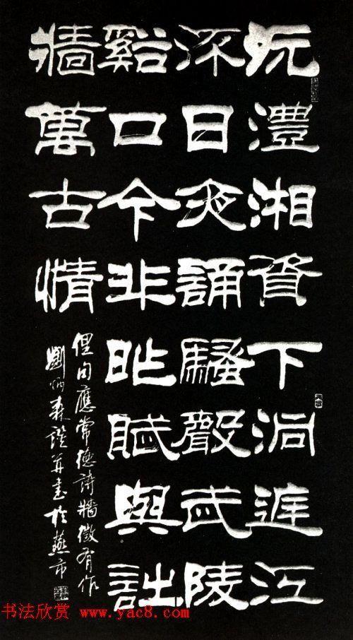 当代大家刘炳森,隶书作品欣赏,看过后学习隶书道路开始了!