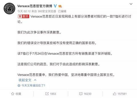 T恤引争议 范思哲道歉 杨幂团队发声明_365体育备用