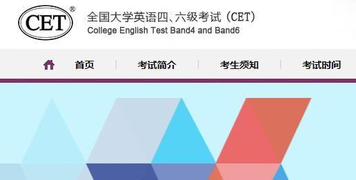 2019上半年北京英语四级报名网站