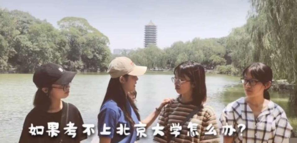 河南低分退档考生竟然还有1名,北京大学决定补录2名河南退档考生