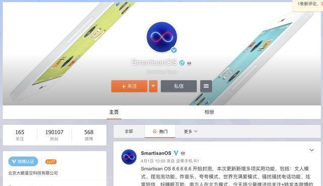 腾讯宣布代理NintendoSwitch,SmartisanOS微博认证主体变更
