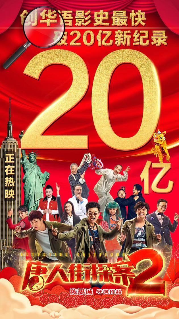 唐人街探案2 称雄春节档 红海行动 成最大黑马