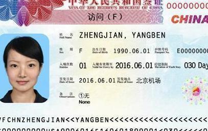 新版外国人签证团体签证居留许可启用