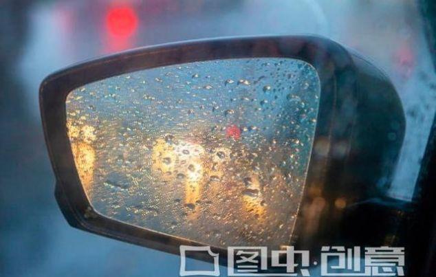 多雨季节后视镜怎么避免模糊不清,这几个妙招你要学会