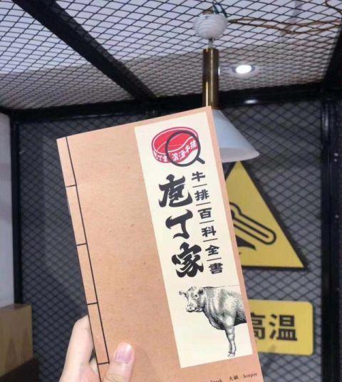重庆这野牛排暖锅火了还私布《牛排百蚂蚁花呗提现操作科全书