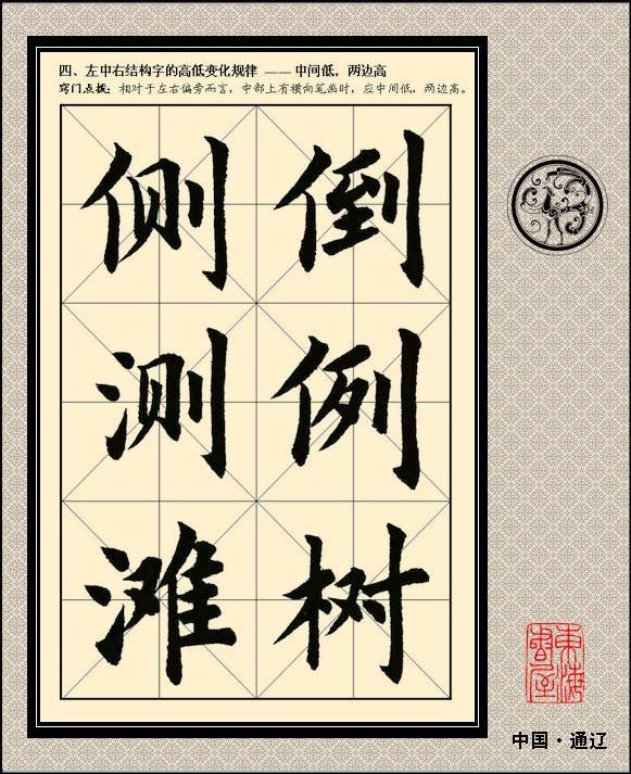 汉字结构组合规律图解