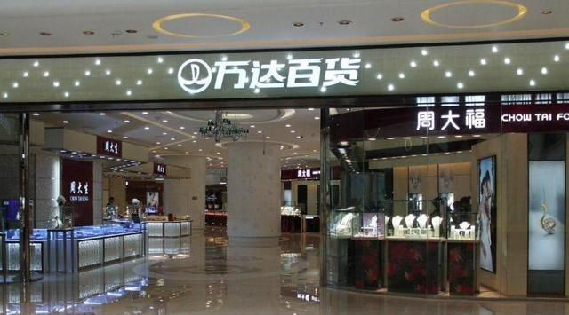 万达百货37家门店正式更名为苏宁易购广场