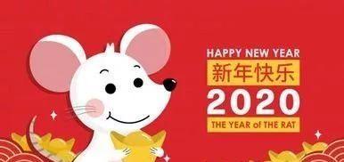 元旦新年快乐的图片鼠年