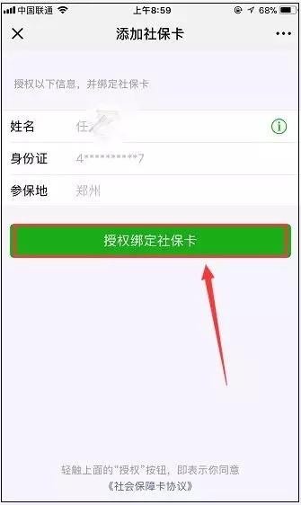微信绑定卡代表微信:现在微信必须绑定到卡上才能被实名?