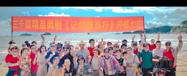 網劇《記憶典當行》開機儀式在霞浦高羅沙灘成功舉行