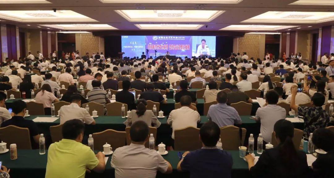 <b>活动| 全国企业文化年会(2019)在京召开</b>