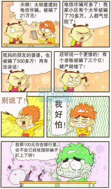 阿衰蚊子:小衰被漫画叮了很痒,用花露水v蚊子光三漫画花唐剑