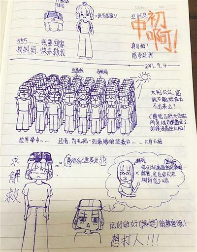 廊坊漫画学生记录初中听歌v漫画女孩的爆笑初中图片