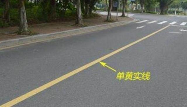 你知道单黄线和双黄线的区别吗?很多人经常会搞混
