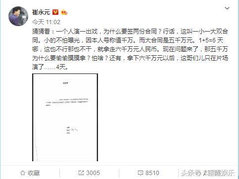 范冰冰工作室回应崔永元,网友:不打自招,工作室