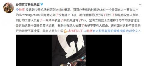 真爷们!孙坚遇外国游客辱骂中国上前理论