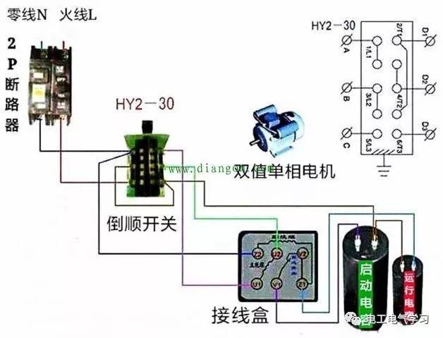 220V单相电机倒顺开关实物接线图