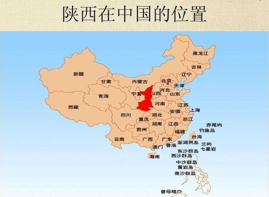 陕西省明明在中国地图的中间,为什么说陕西属于西北地区?