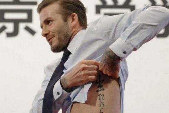 内马尔纹身67分,贝克汉姆纹身83分,梅西纹身120分,图四没有纹身却给28