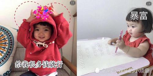 小可爱萌娃新年表情:表情服都穿了,给个a表情红衣包图片