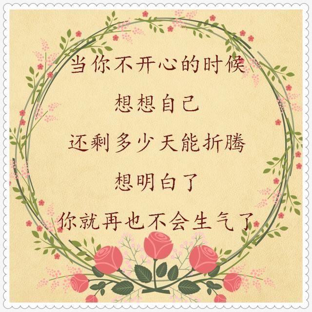 当你心烦心累的时候,记住这几句话!