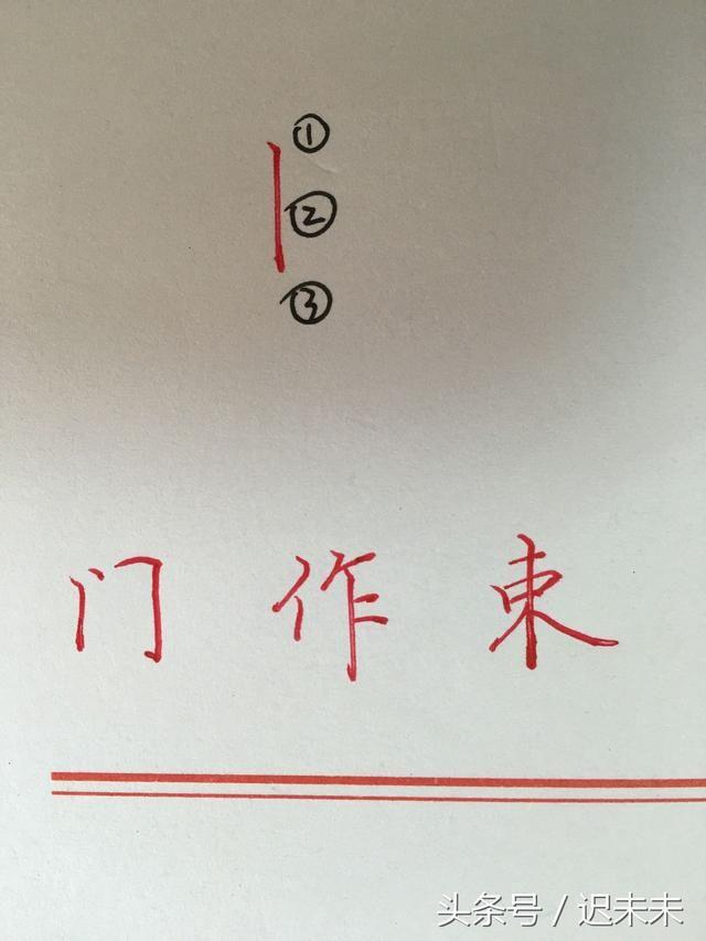 了这12种基本笔画,字再写丑了就来找我 附 运笔示意图