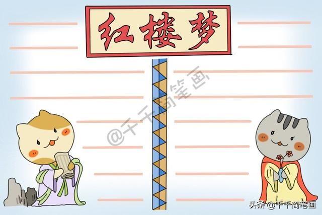 水浒传,三国演义,红楼梦,西游记等手抄报