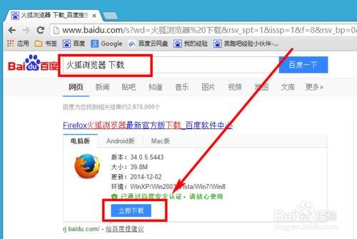 火狐浏览器怎样收藏网址