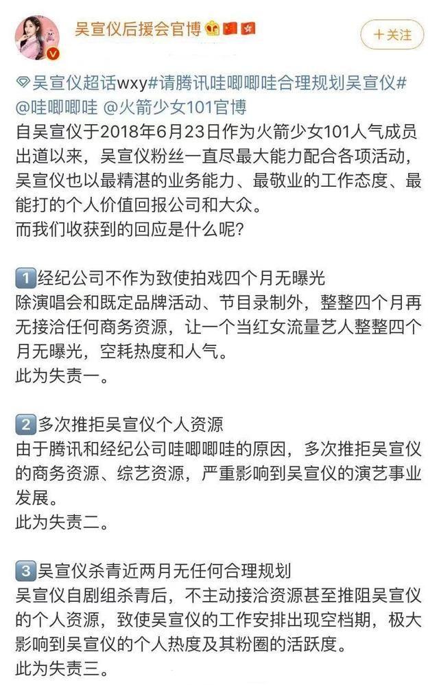 吴宣仪粉丝手撕经纪公司,认为自家偶像比孟美岐、杨超越人气高