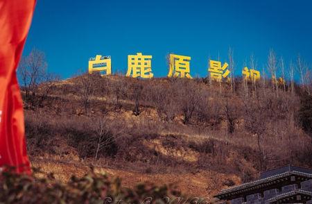 在西安何必去看兵马俑更值得来白鹿原影视城免费的4A级景区 行业新闻 丰雄广告第5张