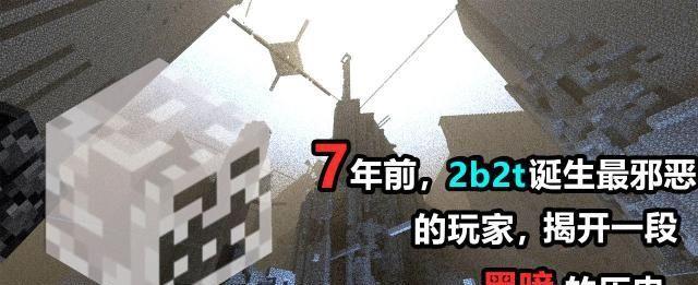 """我的世界:2b2t最""""邪恶""""的玩家,一己之私,导致服务器走向灭亡"""